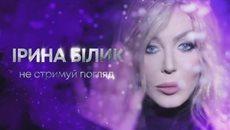 Ірина Білик - Не стримуй погляд (Прем'єра 2020).mp4