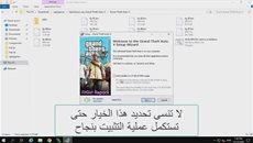 (Grand Theft Auto V) - شرح تحميل وتثبيت لعبة جاتا 5 للكمبيوتر بحجم صغير بطريقة سهلة جدا